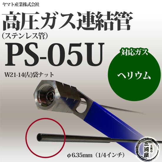 ヤマト産業 連結管PS-05Uヘリウム用