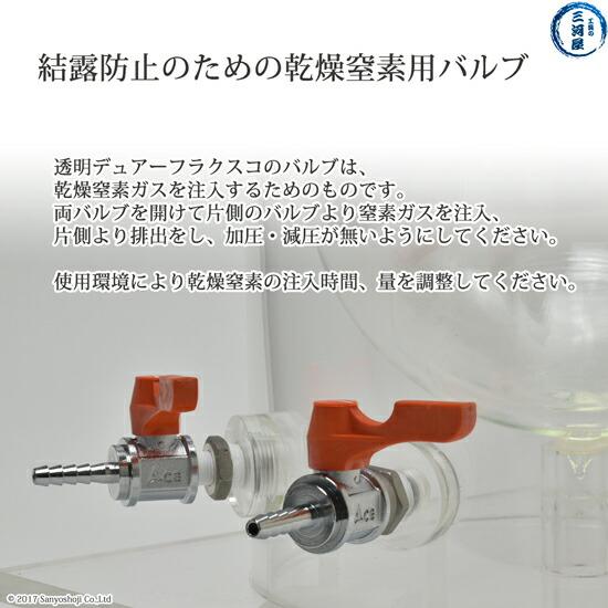 透明デュアーフラスコSS222-SK結露防止用乾燥窒素バルブ