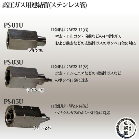 ヤマト産業 連結管(ステンレス管) PS-01U 酸素・窒素・アルゴンなど不活性ガス・支燃性ガス用口金