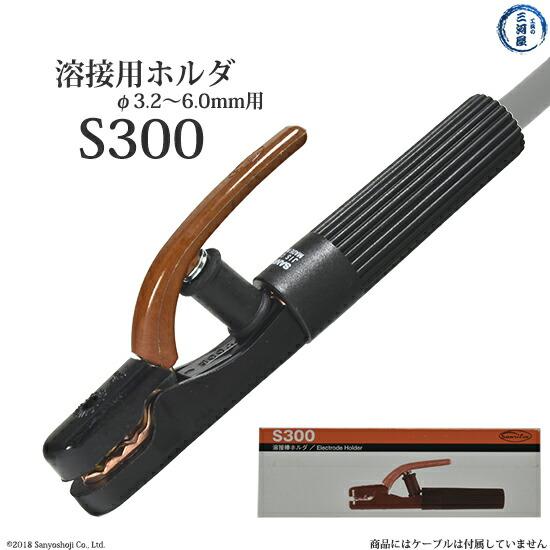 被覆アーク溶接用ホルダ S-300