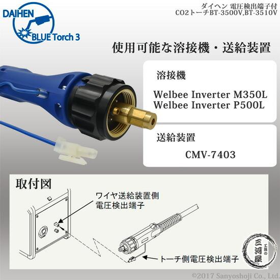 工具の三河屋 ダイヘン 電圧検出線付き半自動溶接トーチ(CO2トーチ)BT3500V-30、BT3500V-45、BT3500V-60、BT3510V-30、BT3510V-45、BT3510V-60の仕様