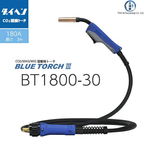 ダイヘン純正CO2/MAG溶接(半自動溶接)トーチBlueTorch3(BlueTorch3/ブルートーチ3/ブルートーチ3)BT1800-30