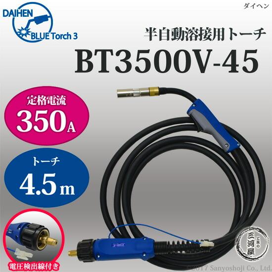 ダイヘンBT3500V-45(BT3500V45)