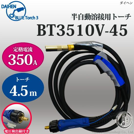 ダイヘンBT3510V-45(BT3510V45)