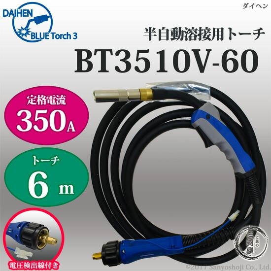 ダイヘンBT3510V-60(BT3510V60)