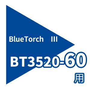 BT3520-60用ライナー
