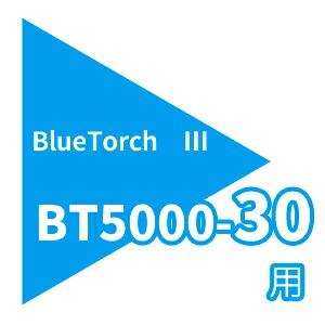 BT5000-30用ライナー
