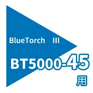 BT5000-45用ライナー