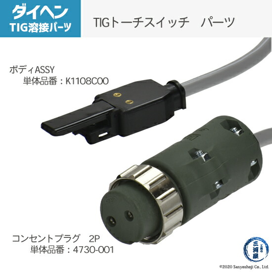 ダイヘンTIGトーチスイッチケーブル8mK1109A00の末端部品ボディASSYとコネクタプラグ