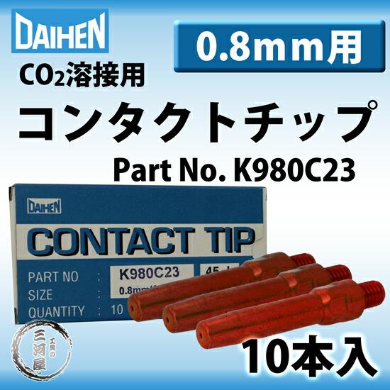 ダイヘン純正コンタクトチップ0.8mm