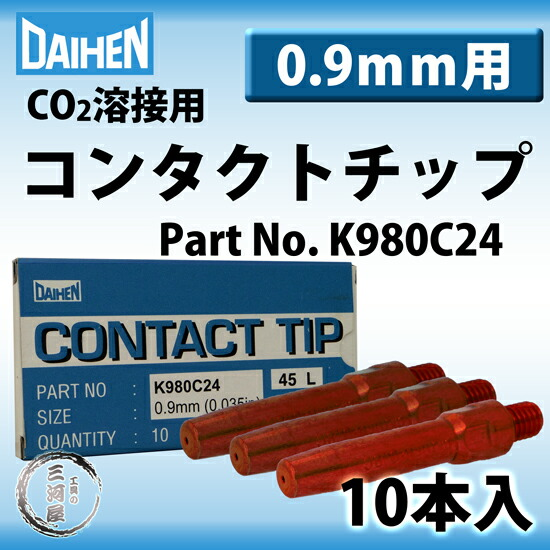 ダイヘン純正コンタクトチップ0.9mm