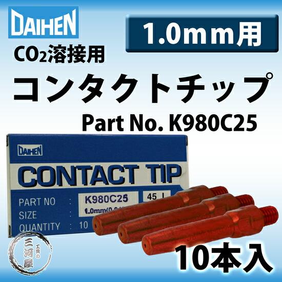 ダイヘン純正コンタクトチップ1.0mm