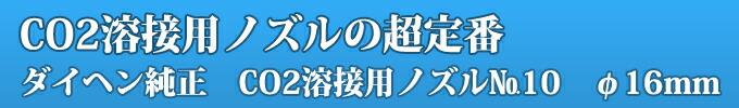 ダイヘン純正 ノズルNo.10 (16mm) U4167G01 CO2溶接用ノズルの超定番