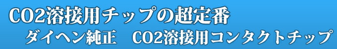 ダイヘン純正コンタクトチップ(ContactTip) CO2溶接用チップの超定番