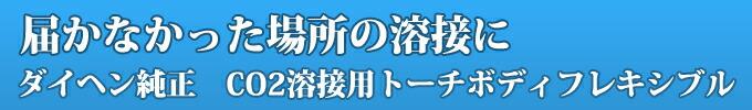 ダイヘン純正 トーチボディフレキシブル U5339L00