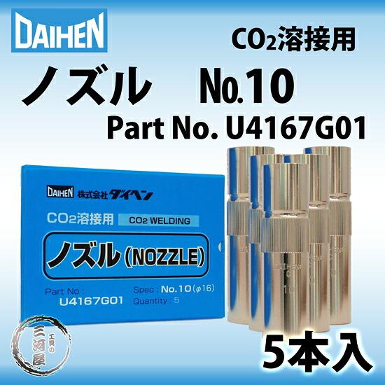 ダイヘン純正ノズルNo.10(16mm)