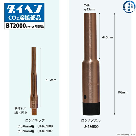 BT1800用ロングチップとロングノズル長さ外径等寸法図