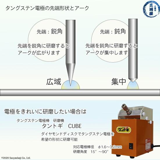 TIG溶接用タングステン電極形状とアーク、タントギキューブ