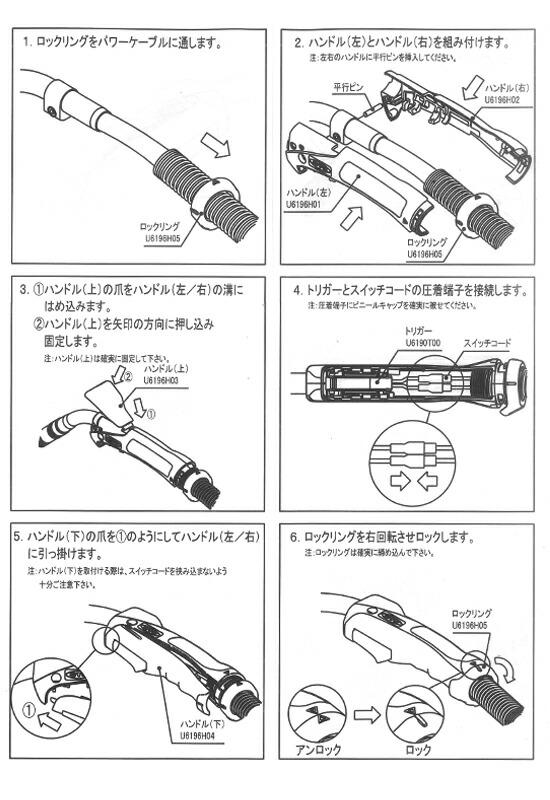 ハンドルキット(握り部) U6256C00取り付け方