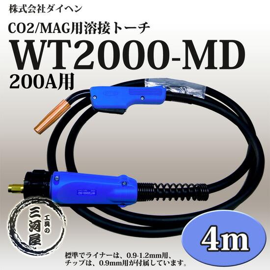 ダイヘンCO2/MAG用溶接トーチWT2000-MD