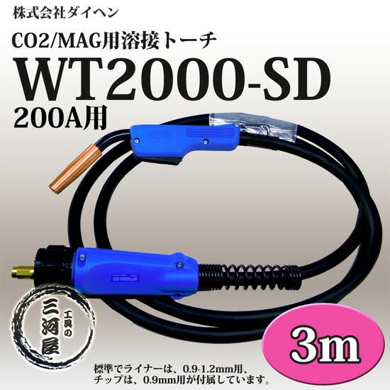 ダイヘンCO2/MAG用溶接トーチWT2000-SD