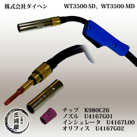 ダイヘン 純正 CO2/MAG用溶接トーチ WT3500-MD(WT-3500-MD) 350A用 長さ4.5m
