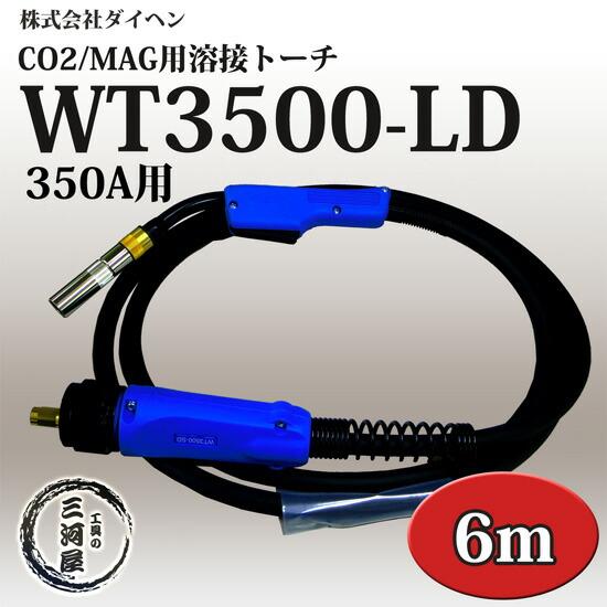 ダイヘンCO2/MAG用溶接トーチWT3500-LD
