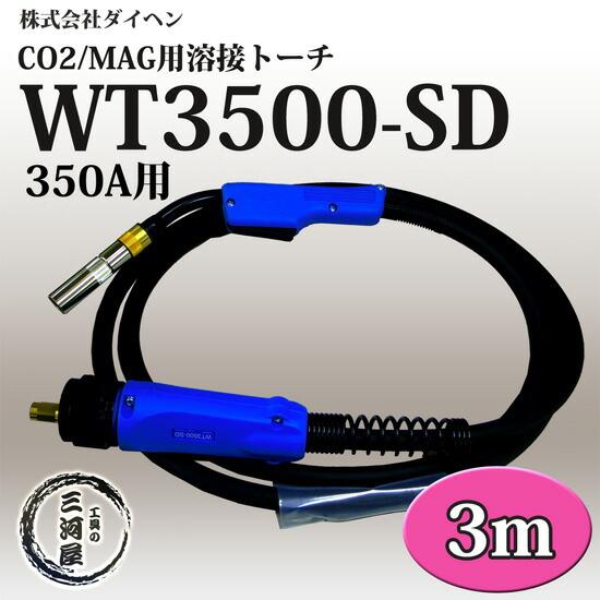 ダイヘンCO2/MAG用溶接トーチWT3500-SD