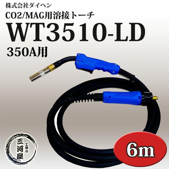 ダイヘンCO2/MAG用溶接トーチWT3510-LD