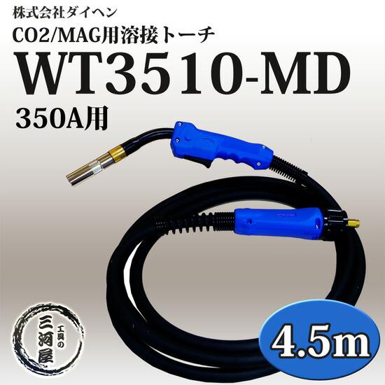 ダイヘンCO2/MAG用溶接トーチWT3510-MD