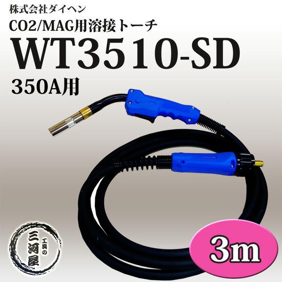 ダイヘンCO2/MAG用溶接トーチWT3510-SD