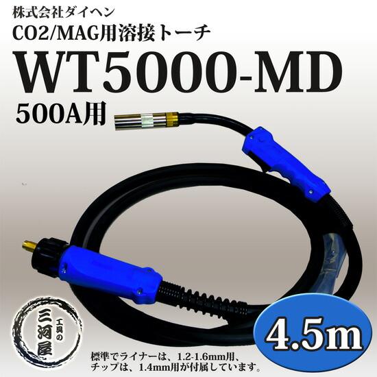 ダイヘンCO2/MAG用溶接トーチWT5000-MD