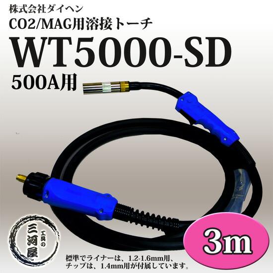 ダイヘンCO2/MAG用溶接トーチWT5000-SD