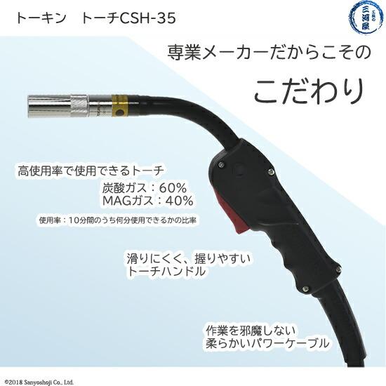 トーキン半自動溶接用トーチCSH-35-3のこだわり・特徴