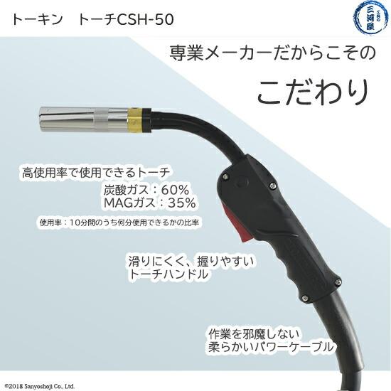 トーキン半自動溶接用トーチCSH-50-3のこだわり・特徴