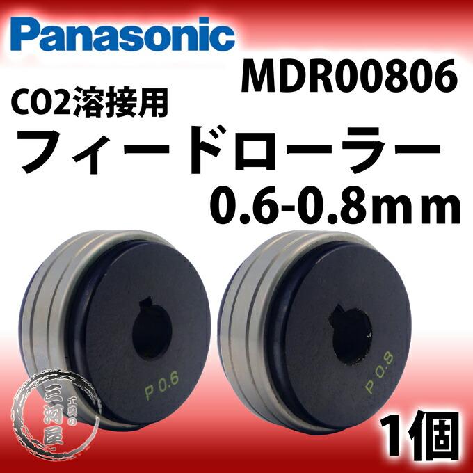 フィードローラー(送給ローラー) 0.6-0.8mm MDR00806