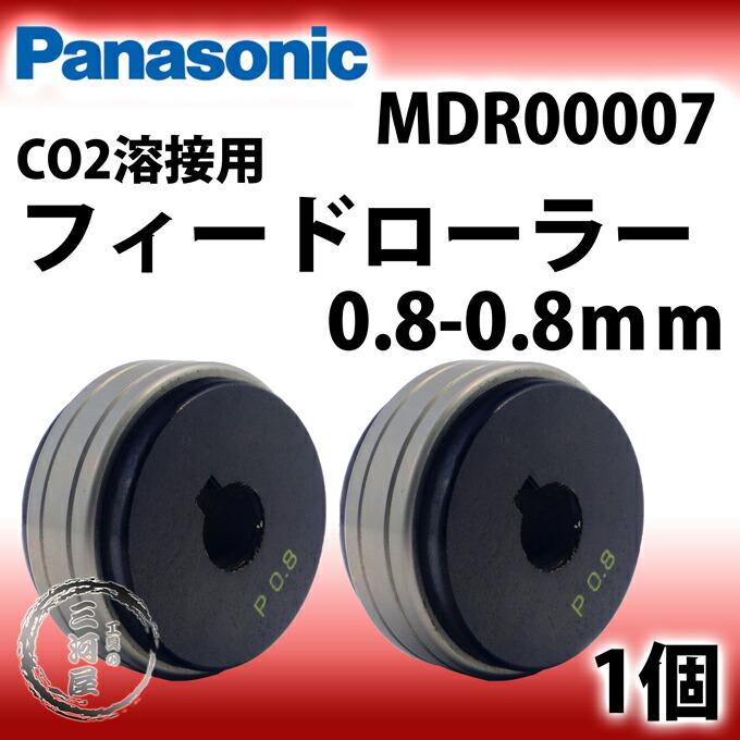 フィードローラー(送給ローラー) 0.8-0.8mm MDR00007