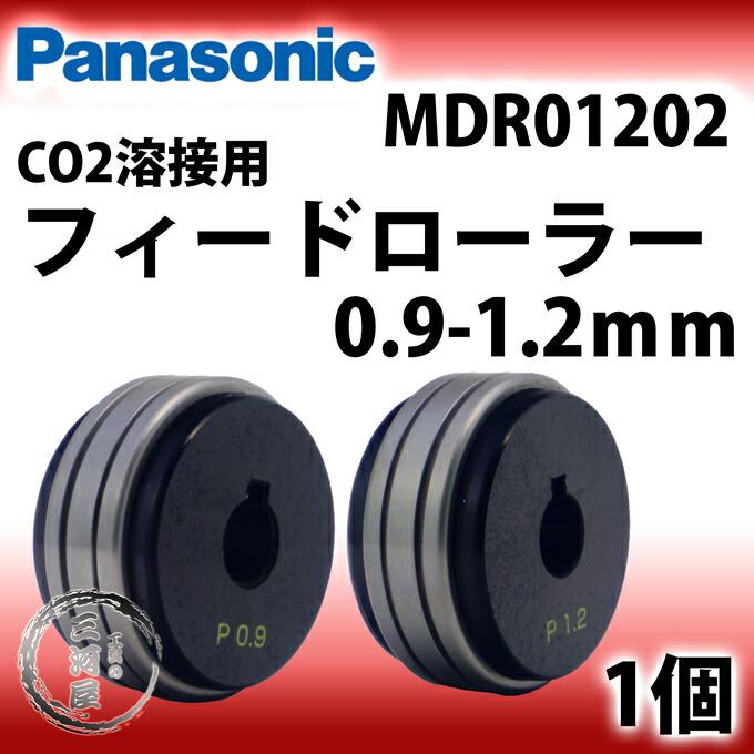 フィードローラー(送給ローラー) 0.9-1.2mm MDR01202