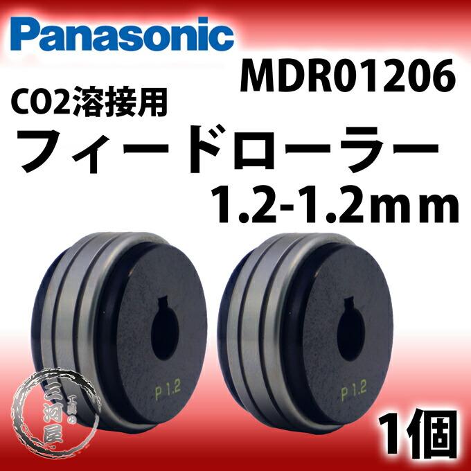 松下溶接システム 純正パーツ フィードローラー(送給ローラー)溶接ワイヤー径 1.2-1.2mm用 MDR01206