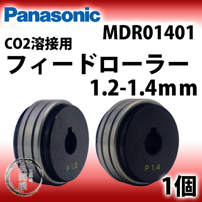 フィードローラー(送給ローラー) 1.2-1.4mm MDR01401