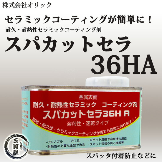 オリック 耐久・耐熱セラミックコーティング剤 スパカットセラ 36HA