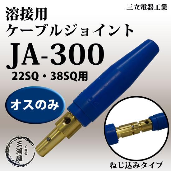 ケーブルジョイント JA-300オスのみ