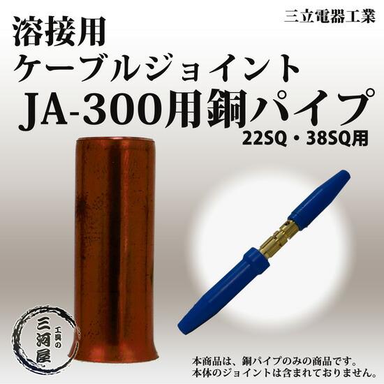 ケーブルジョイント JA-300用 銅パイプ