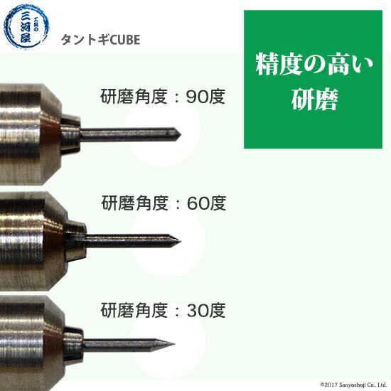 タングステン電極研磨用のタントギCUBE®(TA-CX)による精度の高いタングステン研磨