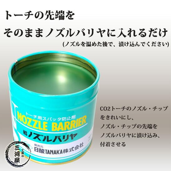 日酸TANAKA株式会社 NSノズルバリヤ(ノズルバリア) 溶接ノズル専用ペースト状スパッタ付着防止剤 300g/缶