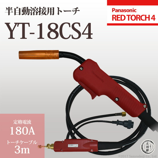 パナソニック純正半自動溶接トーチ YT-18CS4