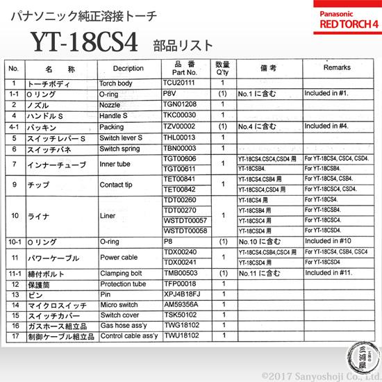 パナソニック純正半自動溶接トーチ YT-18CS4 REDTORCH4 部品図 パーツ 型番 一覧 リスト