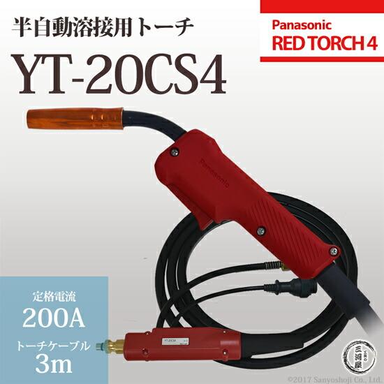 パナソニック純正半自動溶接トーチ YT-20CS4