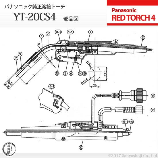 パナソニック純正半自動溶接トーチ YT-20CS4 REDTORCH4 部品図 パーツ 型番 一覧 リスト