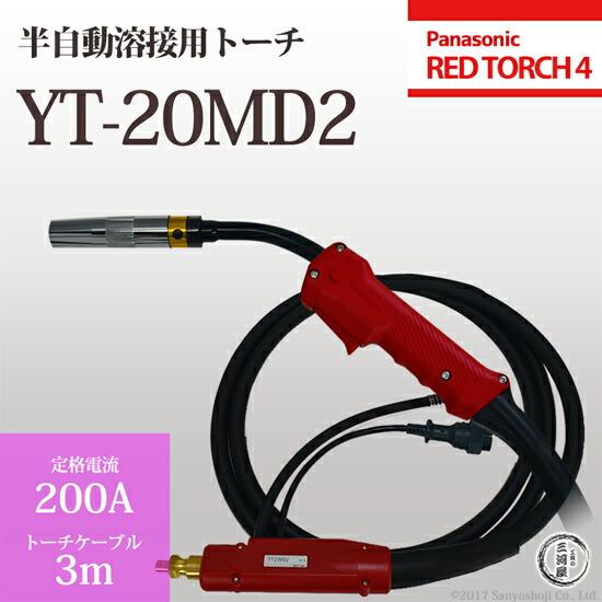 パナソニック純正半自動溶接トーチ YT-20MD2 REDTORCH4